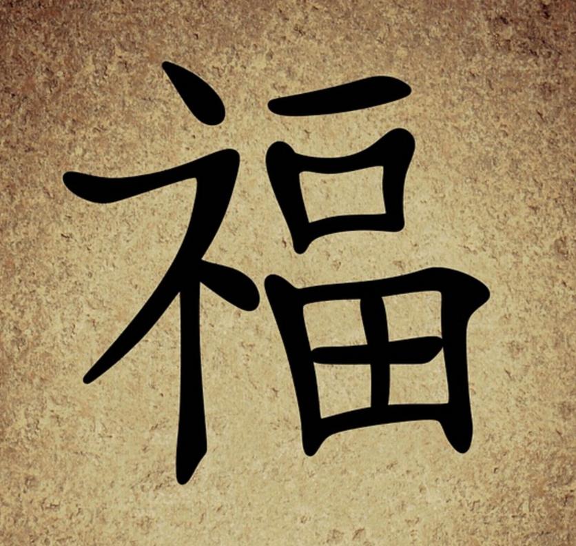 img 5aa832582de60 12 símbolos chinos que querrás tatuarte