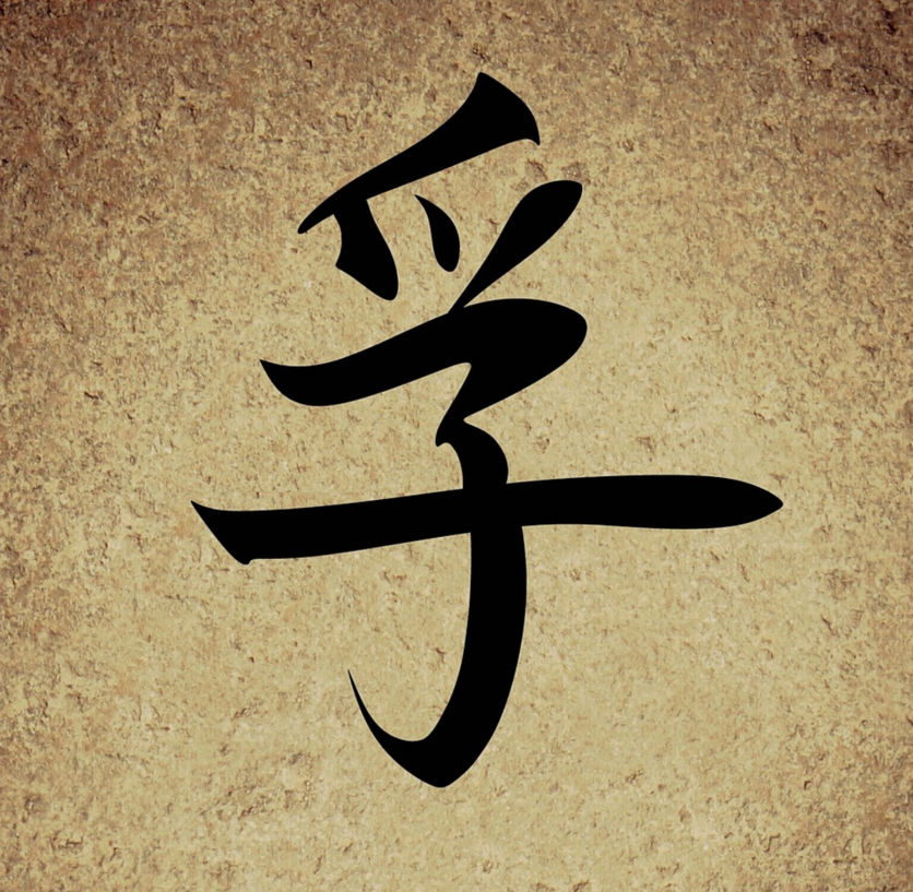 img 5aa832fde47af 12 símbolos chinos que querrás tatuarte