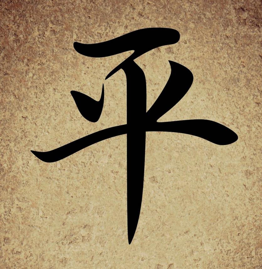 img 5aa83330897c5 12 símbolos chinos que querrás tatuarte