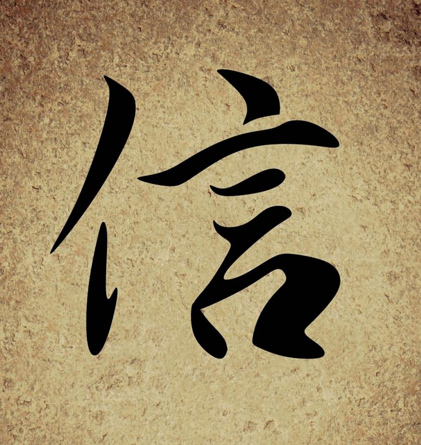 img 5aa833a518a06 12 símbolos chinos que querrás tatuarte