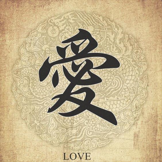 img 5aa833d096ea4 12 símbolos chinos que querrás tatuarte